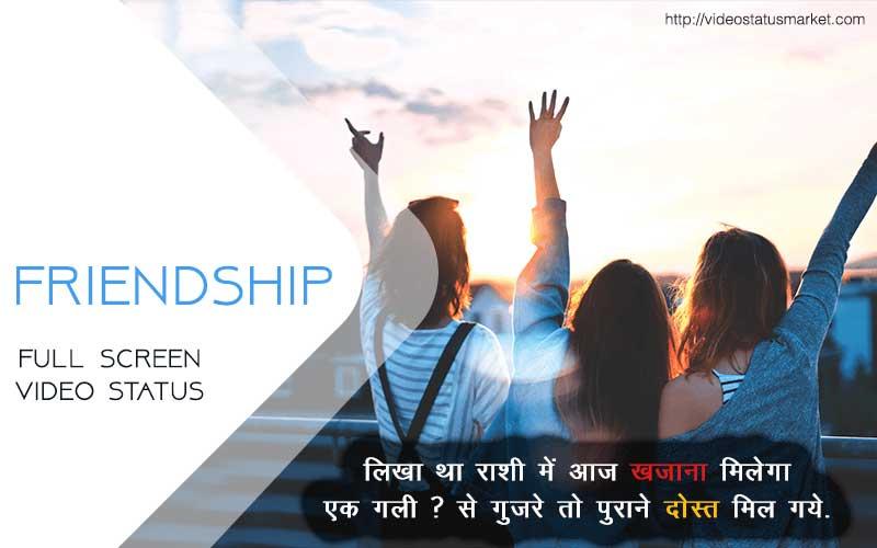 Friendship Day whatsapp video status.jpg
