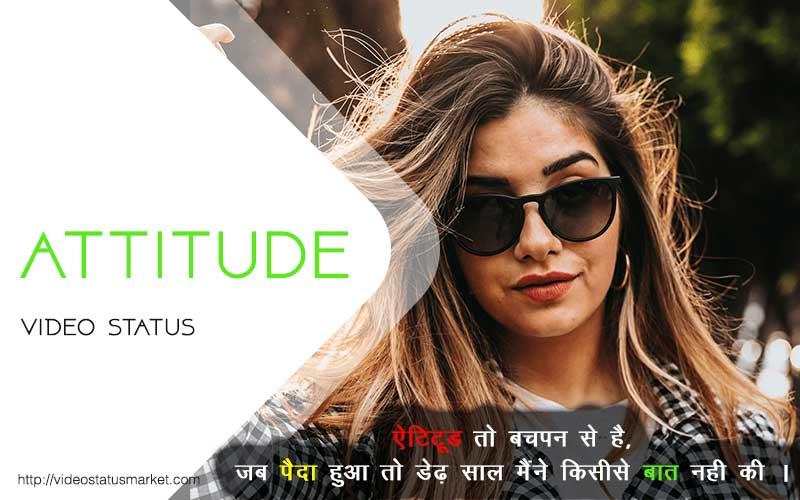 attitude-status.jpg