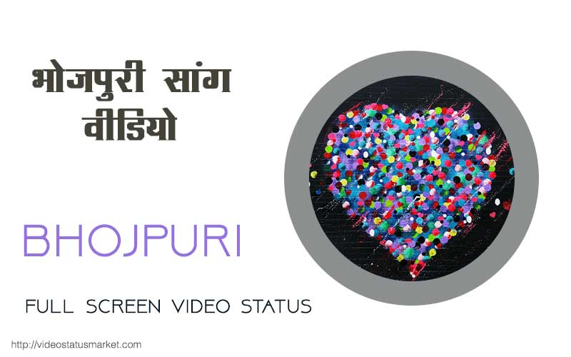 bhojpuri status song.jpg