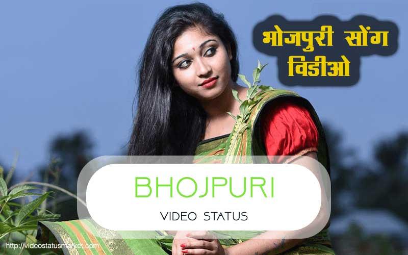 bhojpuri-status.jpg