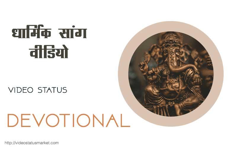 devotional-song-status.jpg