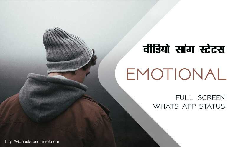 emotional video status.jpg