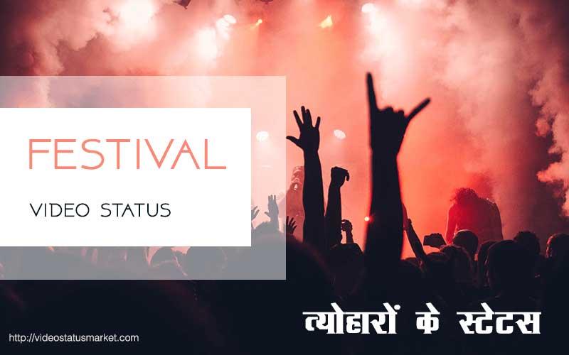 festival-status.jpg
