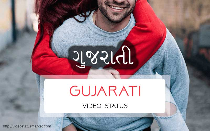 gujarati-songs-status.jpg