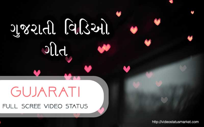 gujarati video songs status.jpg
