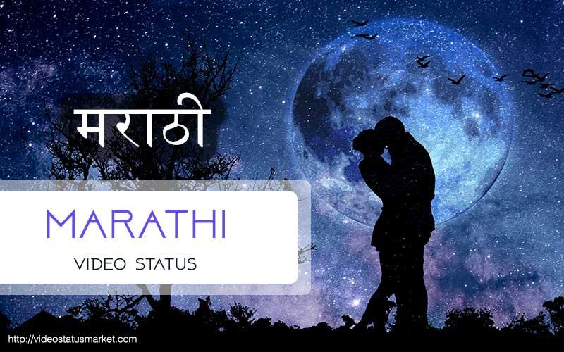 marathi-status-love.jpg