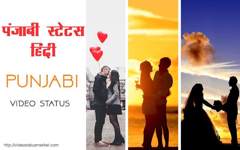 punjabi-songs-status.jpg