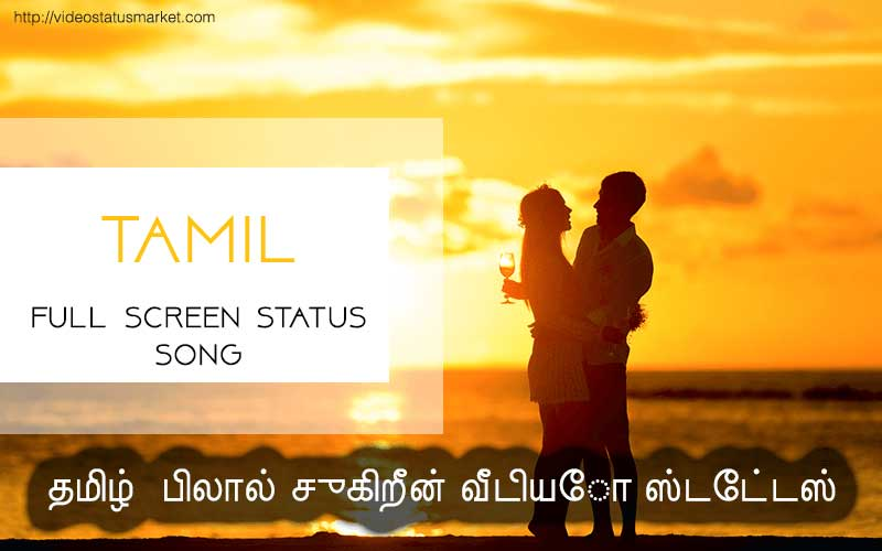 Tamil Status Videos Download For Whatsapp Video Status Market